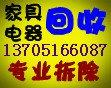 南京二手办公家具回收/南京民用家具回收