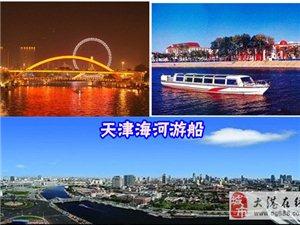 2014天津海河游船