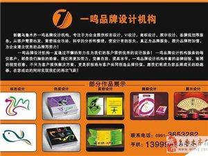 新疆標志設計,新疆設計印刷,新疆包裝設計,vi設計
