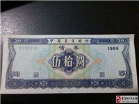 1985中國農業銀行伍拾圓債券