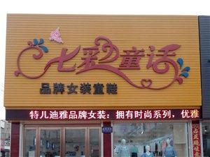 七彩童話品牌女裝童鞋
