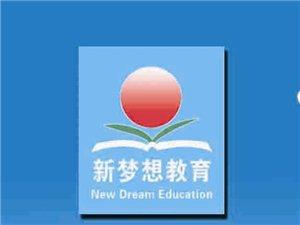 新夢想雙語學校,春季招生開始。