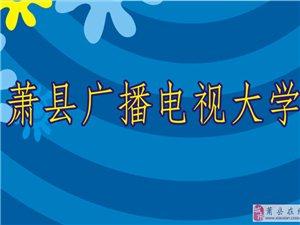 蕭縣廣播電視大學