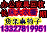 南京二手回收足疗沙发美容床按摩床上下床货架