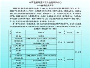 永辉教育 计算机培训中心