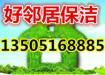 南京山西路保潔公司辦公樓單位家庭裝潢后保潔玻璃清洗