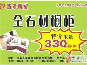 菡多商贸全石材橱柜330元/米(全县最低价)