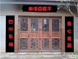 招商:加盟豆腐干專賣店