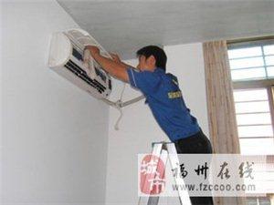 福州空调维修@中央空调清洗#保养╩找城信服务部