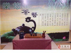 樂悠茶藝培訓機構