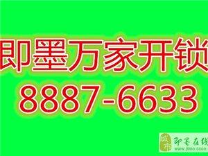即墨开锁修锁换锁电话8887-6633