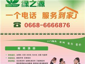 绿之源家庭服务中心