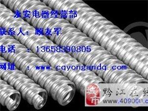 包塑金属软管2