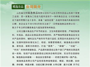 日照耀逸食品有限公司誠招菏澤各區縣代理商