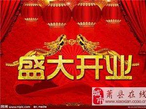 承接蕭縣農村宣傳工作