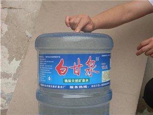 白甘泉天然礦泉水