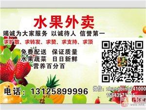 水果外卖竭诚为您服务,免费配送,保证质量