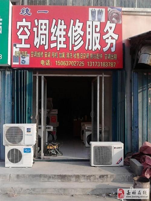 二手空调专卖空调维修安装移机加氟清洗