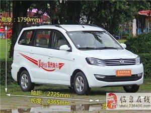 东风小康-小型商务车-风光