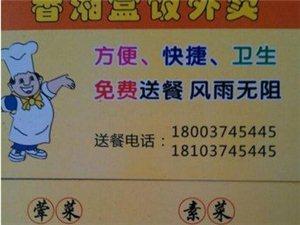 长葛香湘盒饭外卖免费送快餐
