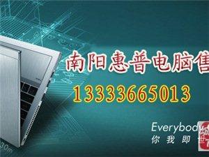 南陽惠普電腦售后服務維修網點