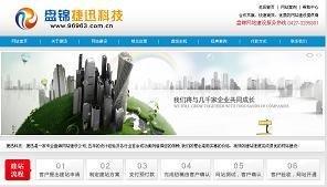 盤錦地區網站制作、設計、改版、維護