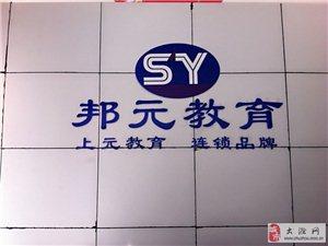 滁州少兒暑假培訓班哪里好滁州邦元教育學校