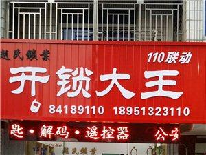 如東開鎖大王公安聯網電話:84189110