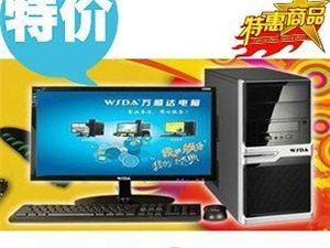 萬順達電腦至尊V60系列整機全套 雙核2G/320