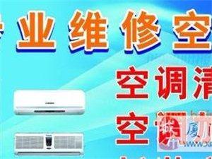 廈門鷺島空調維修 加氨 洗衣機維修 熱水器維修