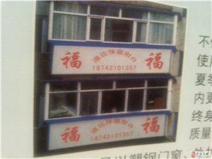 通達保溫陽臺外墻保溫樓房防水塑鋼窗隱形紗窗