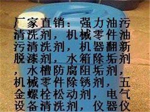 厂家直销广西旧机械设备翻新专业清洗剂