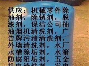 厂家直销广西工业清洗剂脱漆剂除垢剂除锈剂