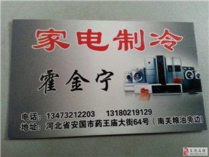 冰箱維修 空調維修 安裝 移機 加氟