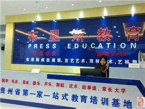 惠水布里斯教育暑假期開新班了!火熱報名中!!!!