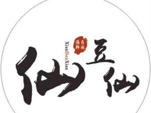 南京迈威仙豆仙花生豆腐!!!欢迎您来南京考察!