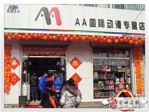 好的投資項目AA國際動漫店加盟