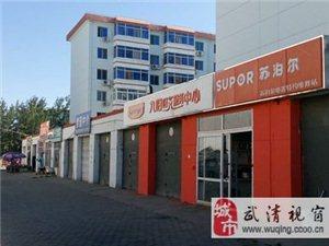 武清苏泊尔产品服务中心