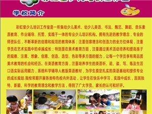 彩虹堂少兒培訓暑假美術、英語班、日托班開始招生啦!