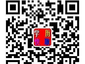 重慶自考專本1年拿證火熱招生中。。。