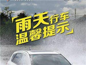 【车主关爱】雨天行车,你必须明白的那些事儿