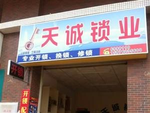 龙川县天诚开锁公司