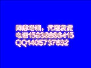 980元学习开淘宝网店专业老师教您开店