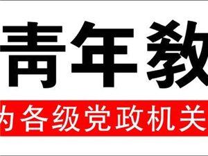 2015年免费送彩金县事业单位招考面试培训6月23日开班