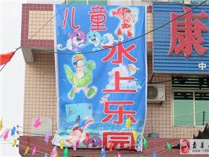蠡县儿童水上乐园点赞活动开始了!!!