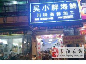 三亞海鮮加工 三亞第一市場海鮮加工 三亞海鮮加工店