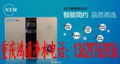 重慶鴻通凈水設備 官方認證