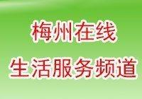 梅州粵華家電維修部
