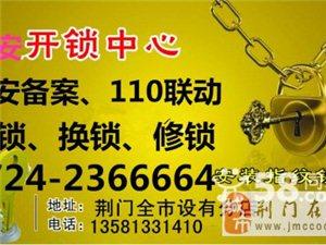 荊門平安鎖業開鎖、修鎖、換鎖芯、熱線2366664