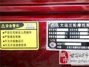 出售九九成新大运150三轮摩托车